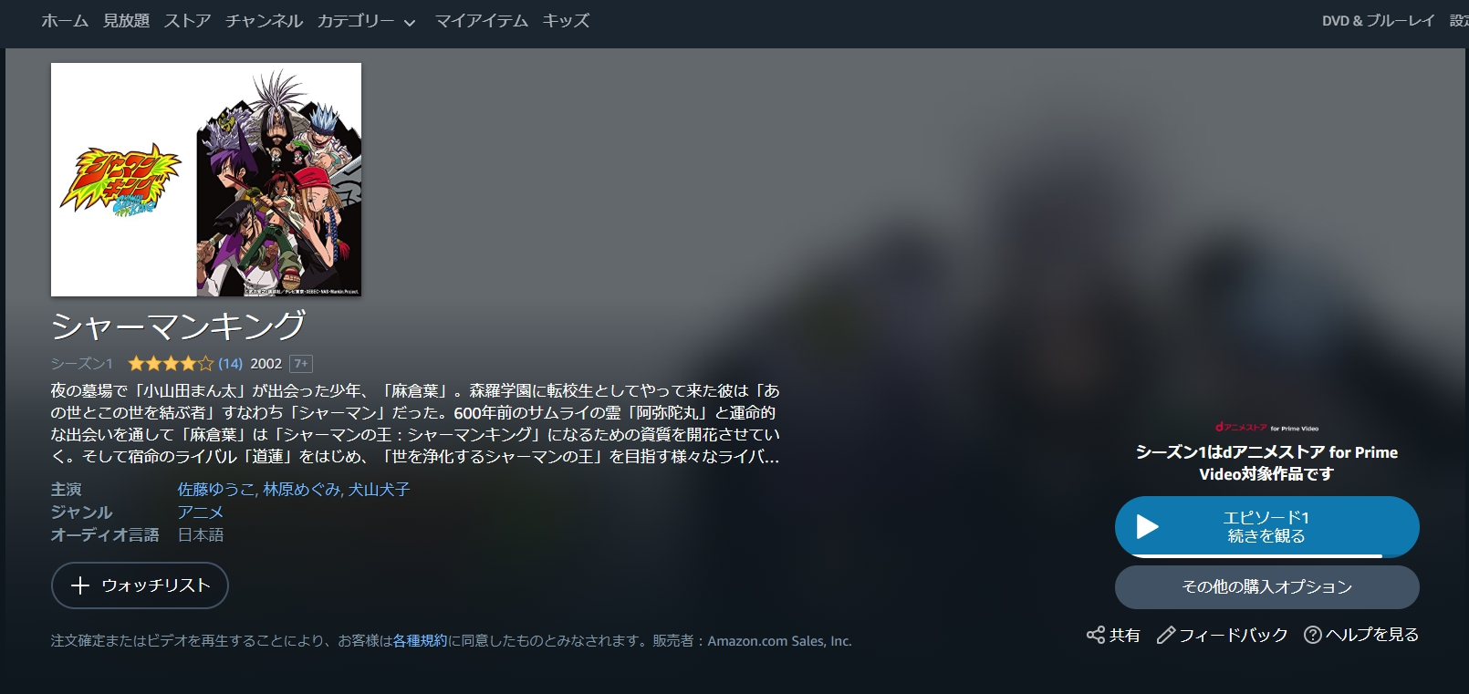Video ストア prime D は と アニメ for