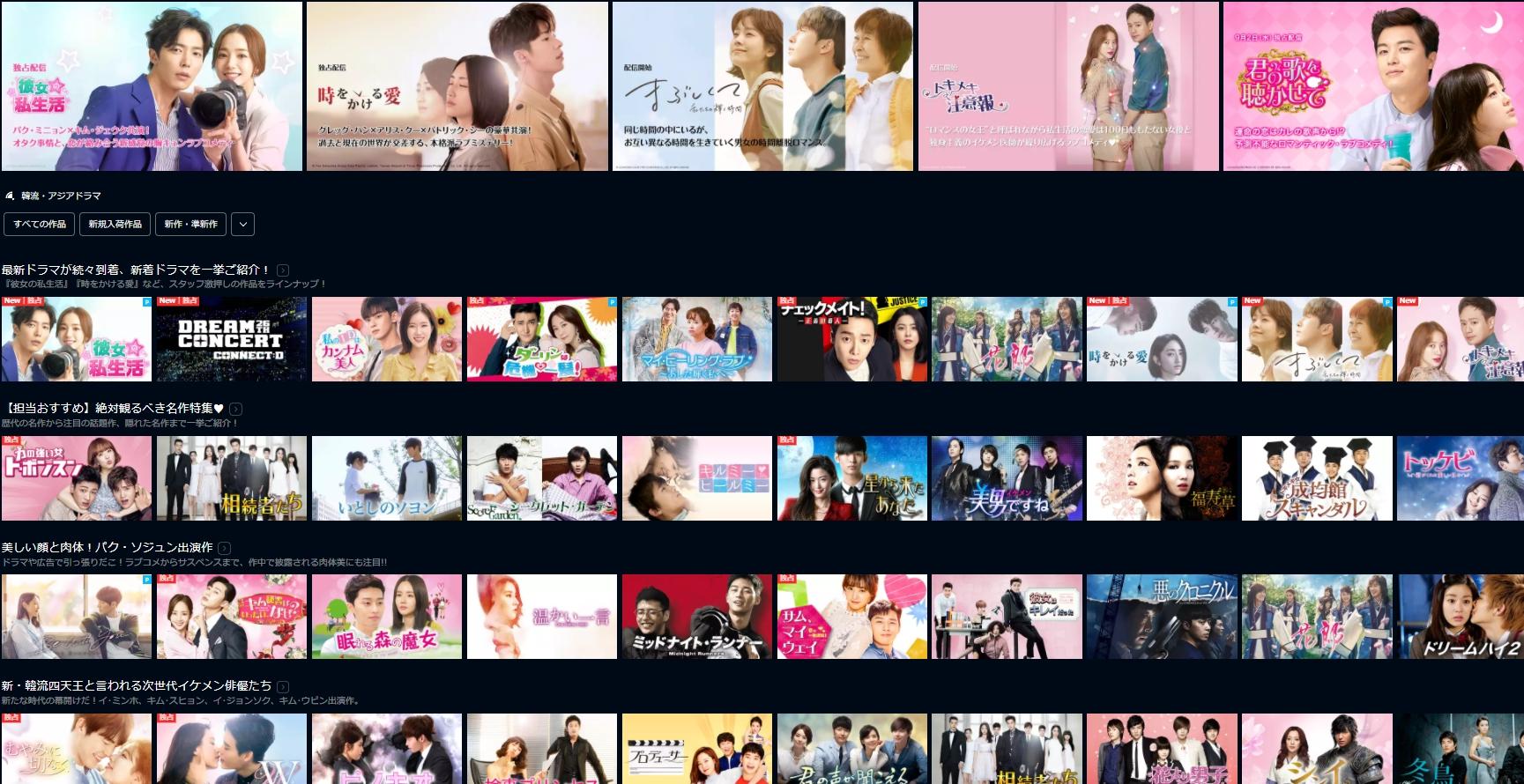 韓国 配信 ドラマ 予定 アマゾン プライム